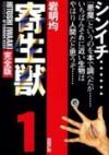 寄生獣 1 [Parasyte, Volume 1] - Hitoshi Iwaaki