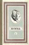 Избранные произведения в двух томах. Том 1 - Nikolai Gogol, Богдеско