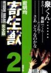 寄生獣 2 [Parasyte, Volume 2] - Hitoshi Iwaaki