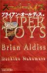 Supertoys: Last All Summer Long [Japanese Edition] - Brian W. Aldiss, Machiko Nakamata