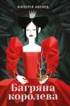 Багряна королева - Victoria Aveyard