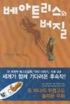 Beatrice and Virgil (Korean Edition) - Yann Martel