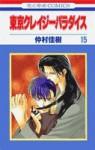 Tokyo Crazy Paradise, Vol. 15 - Yoshiki Nakamura