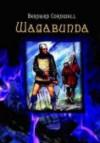 Wagabunda - Bernard Cornwell