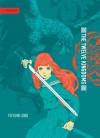 Sea of Shadow - Fuyumi Ono, 小野 不由美, Akihiro Yamada, 山田 章博, Elye J. Alexander, Alexander O. Smith
