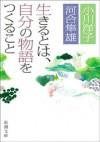 生きるとは、自分の物語をつくること (Japanese Edition) - 小川 洋子, 河合 隼雄