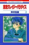 Tokyo Crazy Paradise, Vol. 2 - Yoshiki Nakamura