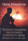 Пътешественикът във времето и неговата жена - Audrey Niffenegger, Емилия Масларова