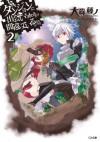 ダンジョンに出会いを求めるのは間違っているだろうか2 (GA文庫) (Japanese Edition) - 大森 藤ノ, ヤスダ スズヒト