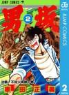 男坂 2 (ジャンプコミックスDIGITAL) (Japanese Edition) - Masami Kurumada
