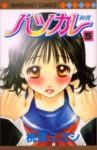 Hatsukare 5 - Miyoshi Tomori