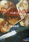バッカーノ!The Rolling Bootlegs - Ryohgo Narita, Katsumi Enami