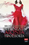 everneath: aionia prosdokia / everneath: αιώνια προσδοκία - ashton brodi