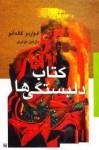کتاب دلبستگیها - Eduardo Galeano, نازنین نوذری