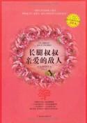 长腿叔叔•亲爱的敌人(美绘本) (爱藏本成长系列) (Chinese Edition) - 简·韦伯斯特 (Jean Webster), 艾柯