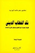 نقد الخطاب الديني - نصر حامد أبو زيد