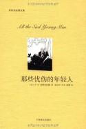 那些忧伤的年轻人 (菲茨杰拉德文集) (Chinese Edition) - F.S.菲茨杰拉德(Francis Scott Fitzgerald), 姜向明, 蔡慧