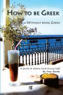 How to Be Greek Without Being Greek - Tom Simek, Tom Simek