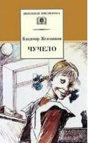 Scarecrow - Владимир Железников