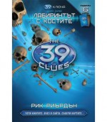 Лабиринтът с костите (39 Ключа, #1) - Rick Riordan, Емилия Масларова