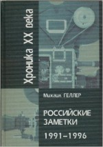 Российские заметки: 1991-1996 (Хроника ХХ века) [Rossiiskie Zametki: 1991-1996] - Михаил Геллер, Mikhail Heller, Mikhail Geller, Michel Heller