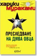 Преследване на дива овца - Haruki Murakami, Емилия Масларова