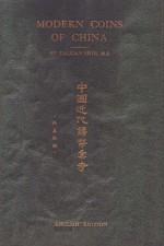 Modern Coins Of China - Kalgan Shih, Sam Sloan, Mario L. Sacripante