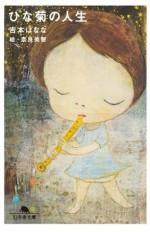 ひな菊の人生 (Japanese Edition) - Banana Yoshimoto, 吉本 ばなな