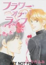 Flower of Life, Volume 2 - Fumi Yoshinaga