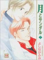 The Moon And Sandals Volume 2 - Fumi Yoshinaga