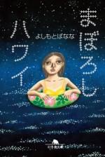 まぼろしハワイ (Japanese Edition) - Banana Yoshimoto, よしもと ばなな