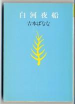 A Commentary to Yoshimoto: Masumi Hara Banana Trilogy - Banana Yoshimoto