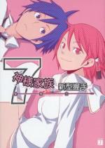 神様家族 7 新型握手 (MF文庫J) (Japanese Edition) - 桑島 由一, ヤスダ スズヒト