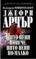 Нито пени повече, нито пени по-малко - Емилия Масларова, Jeffrey Archer, Джефри Арчър