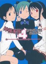 神様家族 4 シャボン玉ホリデー (MF文庫J) (Japanese Edition) - 桑島 由一, ヤスダ スズヒト