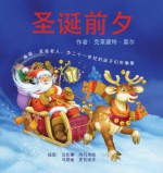 Twas The Night Before Christmas: Edited by Santa Claus for the Benefit of Children of the 21st. Century (Chinese Edition) - Santa Claus, Elena Almazova, Vitaly Shvarov