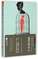 The Hanging Girl: A Department Q Novel (Chinese Edition) - Olsen Jussi Adler