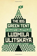 The Big Green Tent: A Novel - Ludmila Ulitskaya, Polly Gannon