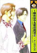 Ichigenme... the First Class Is Civil Law: Volume 2 - Fumi Yoshinaga