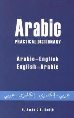 Arabic Practical Dictionary: Arabic-English English-Arabic (Hippocrene Practical Dictionary) - Nicholas Awde, Hippocrene Books, K. Smith