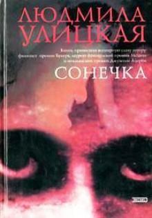 Сонечка. Повести и рассказы - Lyudmila Ulitskaya