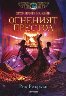 Огненият престол (Хрониките на Кейн, #2) - Rick Riordan, Емилия Масларова