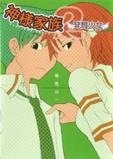 神様家族 2 発育少女 (MF文庫J) (Japanese Edition) - 桑島 由一, ヤスダ スズヒト