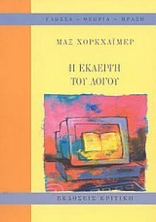 Η έκλειψη του λόγου - Μαξ Χόρκχαϊμερ, Max Horkheimer