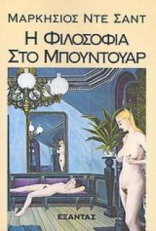 Η φιλοσοφία στο μπουντουάρ - Marquis de Sade,Βασίλης Καλλιπολίτης