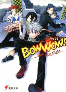 バウワウ! Two Dog Night [Bauwau! Two Dog Night] - Ryohgo Narita, 成田 良悟, Suzuhito Yasuda, ヤスダ スズヒト