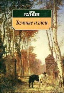 Тёмные аллеи - Ivan Bunin, Иван Бунин