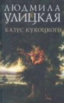 Казус Кукоцкого - Lyudmila Ulitskaya