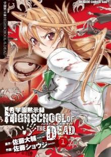 学園黙示録 HIGHSCHOOL OF THE DEAD(1) (ドラゴンコミックスエイジ) (Japanese Edition) - 佐藤 ショウジ,佐藤 大輔