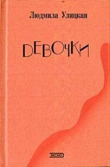Девочки - Lyudmila Ulitskaya